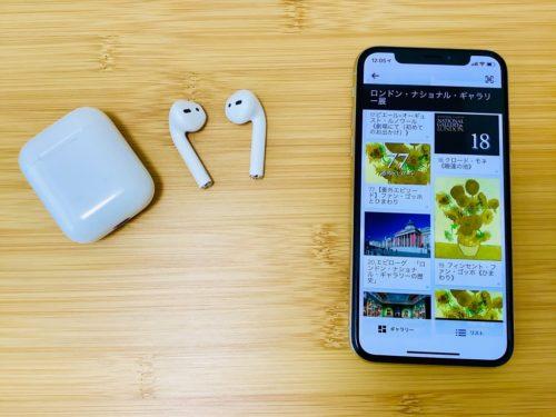 音声ガイドアプリとApple AirPods Pro。快適な美術鑑賞の必携アイテム。
