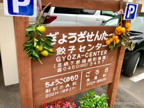 箱根・強羅の餃子センター看板