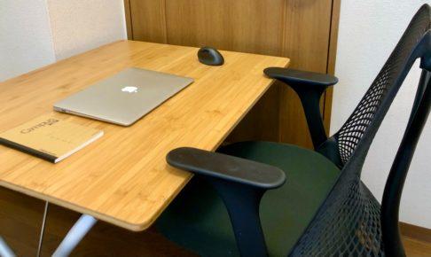 テレワーク用にスノーピークのワンアクションテーブル竹を設置。十分なワークスペースを確保。デザインも良し。