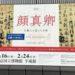 東京国立博物館 「顔真卿 ー王羲之を超えた名筆ー」